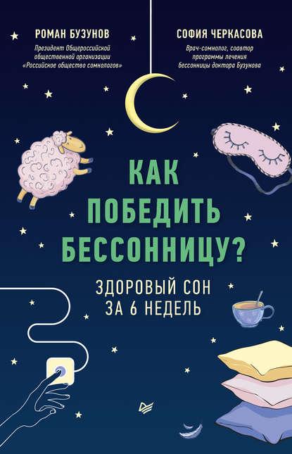 никита маклахов роман бузунов как спать и высыпаться Роман Бузунов Как победить бессонницу? Здоровый сон за 6 недель