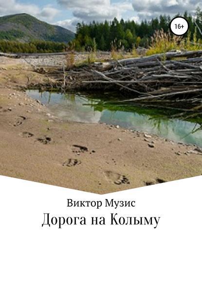 Дорога на Колыму