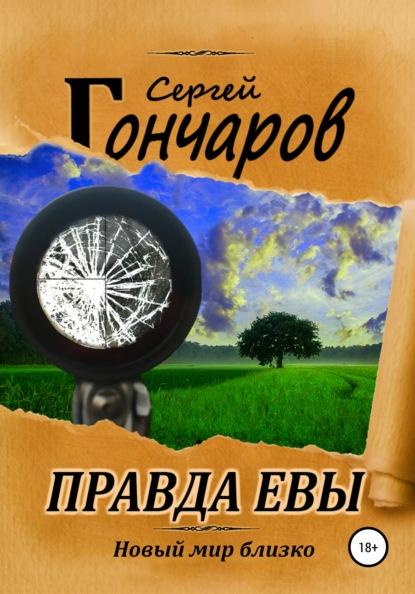 Сергей Гончаров Правда Евы