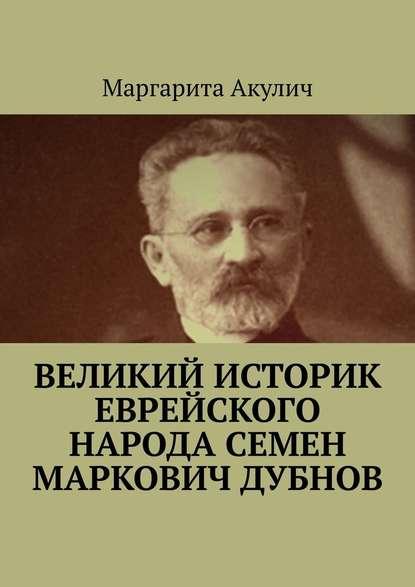Маргарита Акулич Великий историк еврейского народа Семен Маркович Дубнов