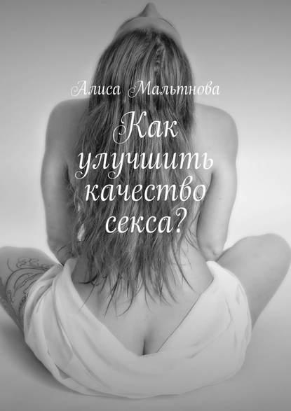 Алиса Мальтнова Как улучшить качество секса? Популярно о сексе алиса мальтнова точка g– этомиф популярно о сексе