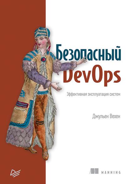 Джульен Вехен Безопасный DevOps. Эффективная эксплуатация систем (pdf+epub) недорого