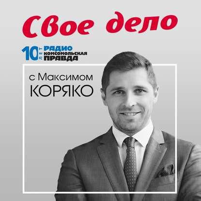 Радио «Комсомольская правда» Как сделать бизнес более эффективным недорого