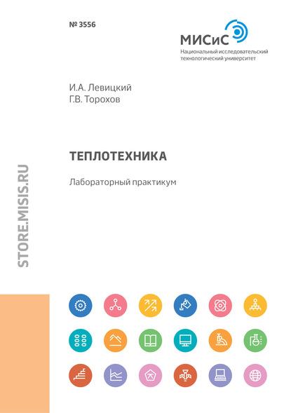 Игорь Левицкий Теплотехника. Лабораторный практикум кристаллография лабораторный практикум