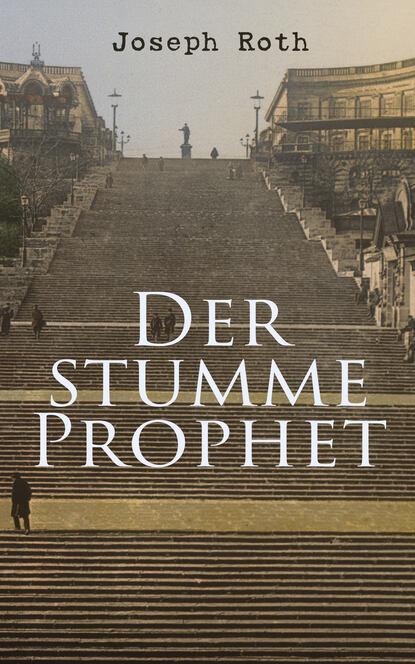 Йозеф Рот Der stumme Prophet gerd zipper stumme qualen