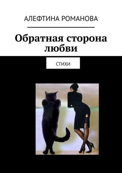 цена на Алефтина Романова Обратная сторона любви. Стихи