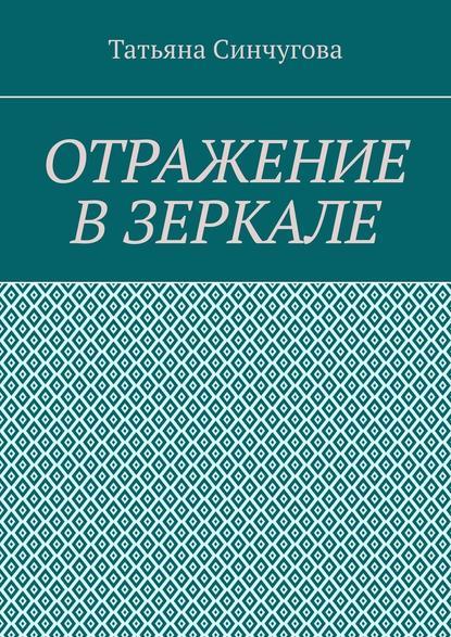 Фото - Татьяна Сергеевна Синчугова Отражение взеркале татьяна сергеевна синчугова отражение взеркале