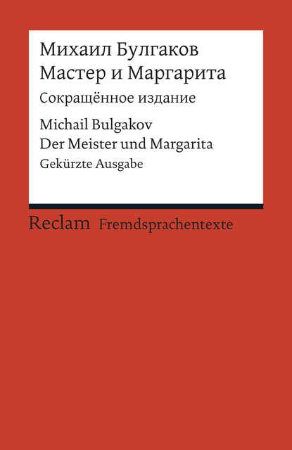 Михаил Булгаков Мастер и Маргарита / Master i Margarita / Der Meister und Margarita margarita garcía robayo orquídeas