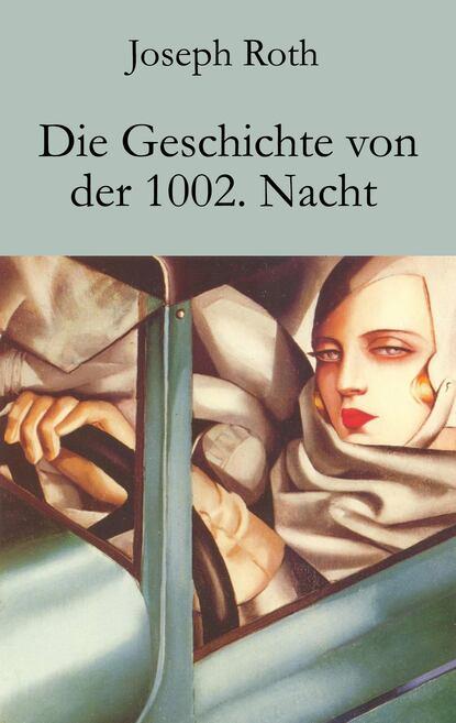 Фото - Joseph Roth Die Geschichte von der 1002. Nacht cissy thiesies geschichte aus 1001 nacht schehersad
