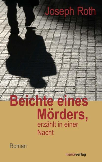 Фото - Йозеф Рот Beichte eines Mörders, erzählt in einer Nacht maurus jókai zoltán karpáthi der sohn des nabob