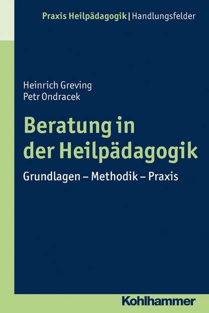 Petr Ondracek Beratung in der Heilpädagogik группа авторов psychosoziale beratung