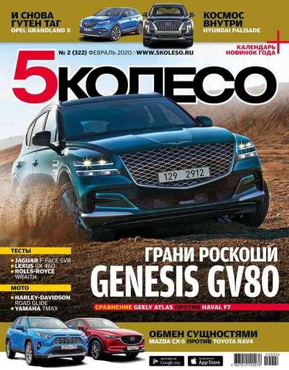 Редакция журнала 5 Колесо 5 Колесо 02-2020