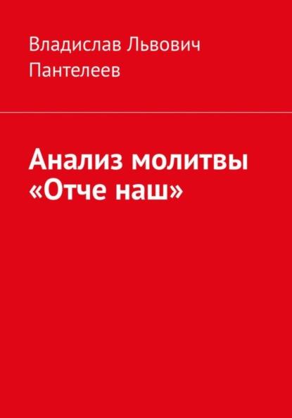 Владислав Львович Пантелеев Анализ молитвы «Отче наш» недорого
