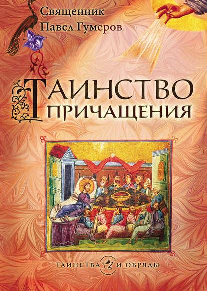 священник Павел Гумеров Таинство Причащения (Евхаристия) каспер вальтер таинство единства евхаристия и церковь