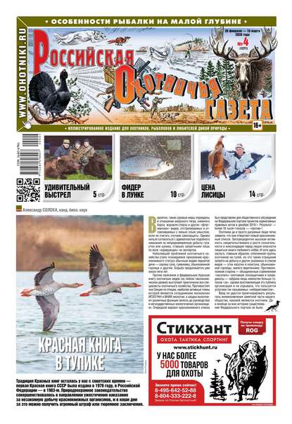 Российская Охотничья Газета 04-2020