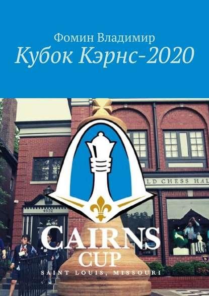 Владимир Фомин Кубок Кэрнс–2020