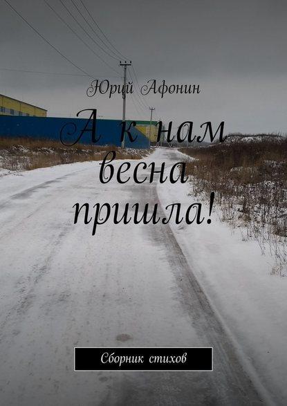 Юрий Афонин Акнам весна пришла! Сборник стихов банкетки в подольске