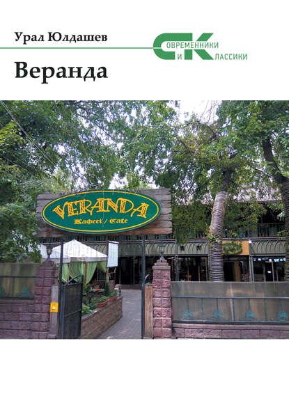 Урал Юлдашев Веранда