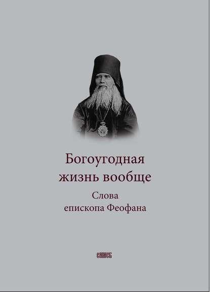 Фото - епископ Феофан (Ильменский) Богоугодная жизнь вообще. Слова епископа Феофана аль зарнуджи б наставления ищущим знания и способы его получения