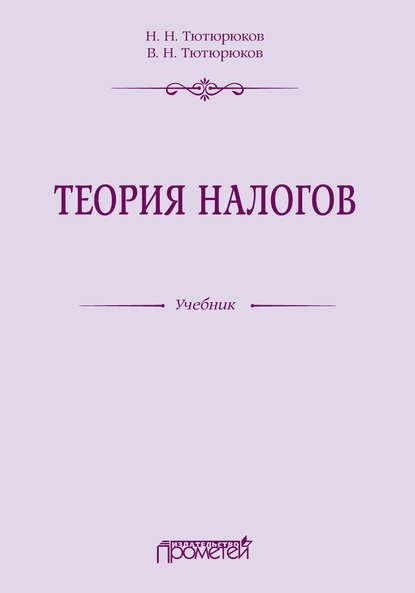 Н. Н. Тютюрюков Теория налогов н в ушак теория и история налогообложения