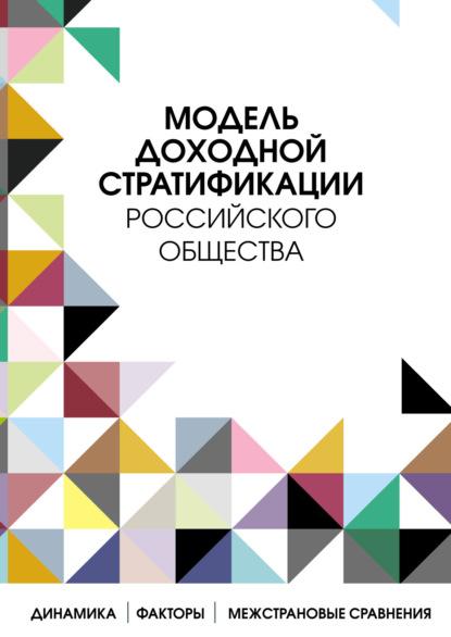 Модель доходной стратификации российского общества