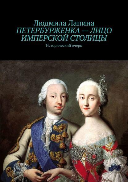 Людмила Лапина Петербурженка– лицо имперской столицы. Исторический очерк недорого
