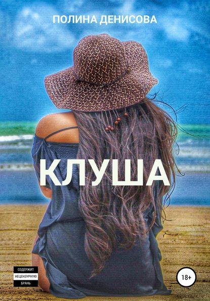 Полина Денисова Клуша полина денисова имя на букву r
