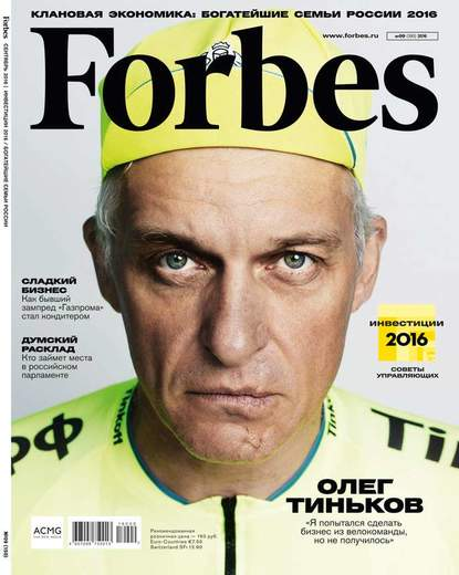 Редакция журнала Forbes Forbes 09-2016 редакция журнала forbes forbes 11 2016