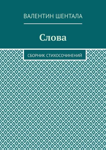 Валентин Шентала Слова. Сборник стихосочинений компьютер