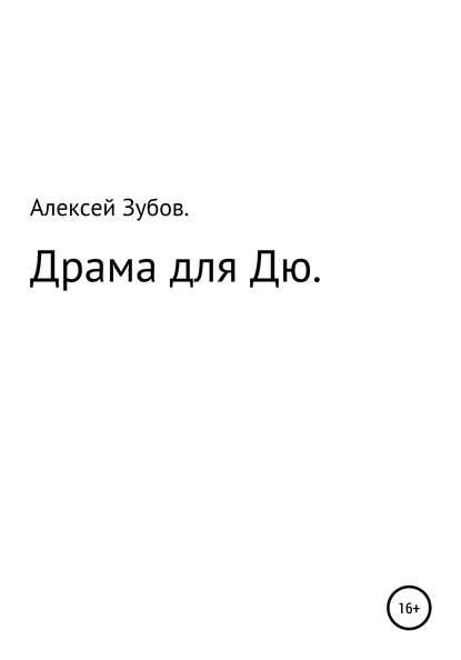 Фото - Алексей Николаевич Зубов Драма для Дю алексей зубов рождение богини
