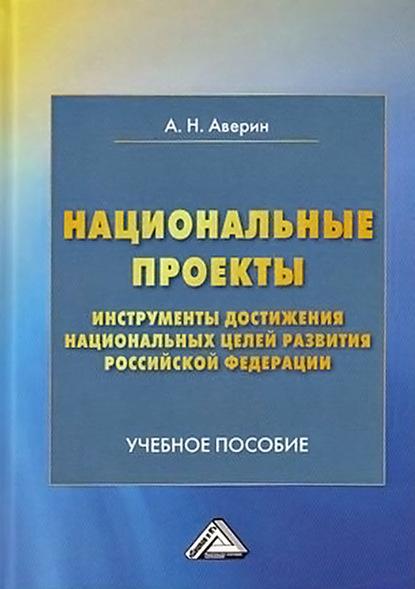 А. Н. Аверин Национальные проекты – инструменты достижения национальных целей Российской Федерации