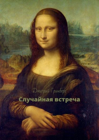 Дмитрий Гринберг Случайная встреча дмитрий гринберг никогда невзрослей
