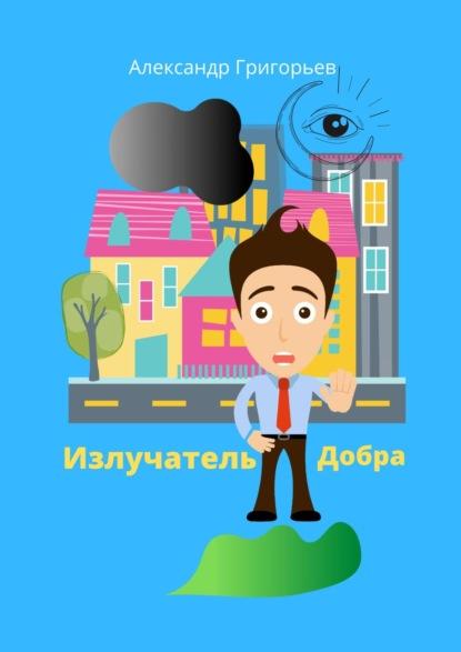 Александр Григорьев Излучатель Добра