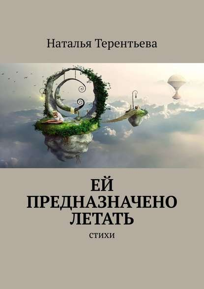 Наталья Терентьева Ей предназначено летать. Стихи и вспыхнет музыка стихи