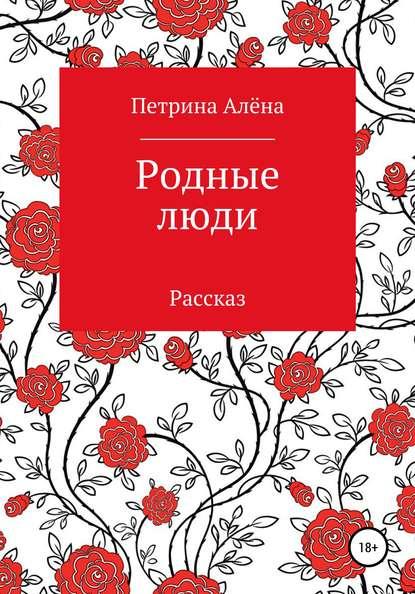 Алёна Сергеевна Петрина Родные люди недорого