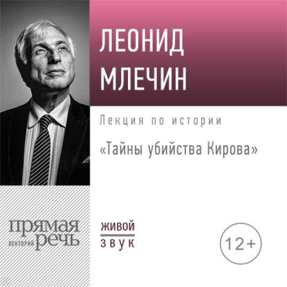 Лекция «Тайны убийства Кирова»