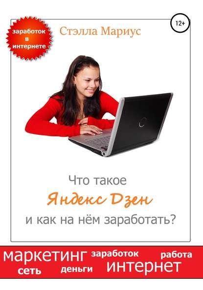 Стэлла Мариус Что такое Яндекс Дзен и как на нём заработать?