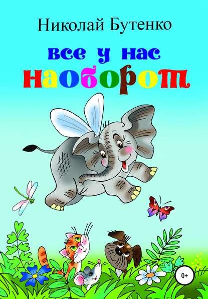 Николай Николаевич Бутенко Всё у нас наоборот