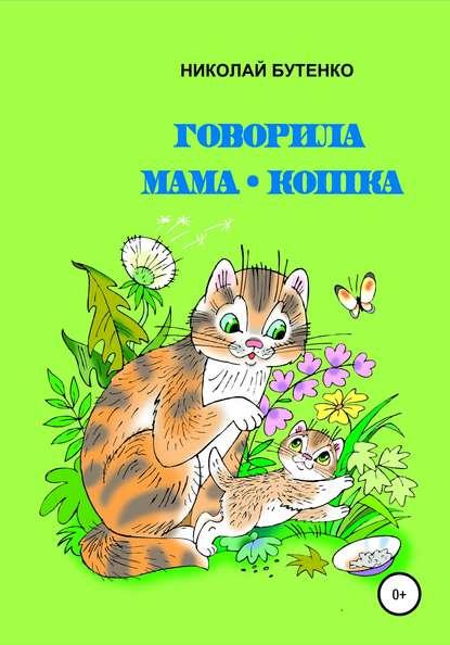 Говорила мама-кошка