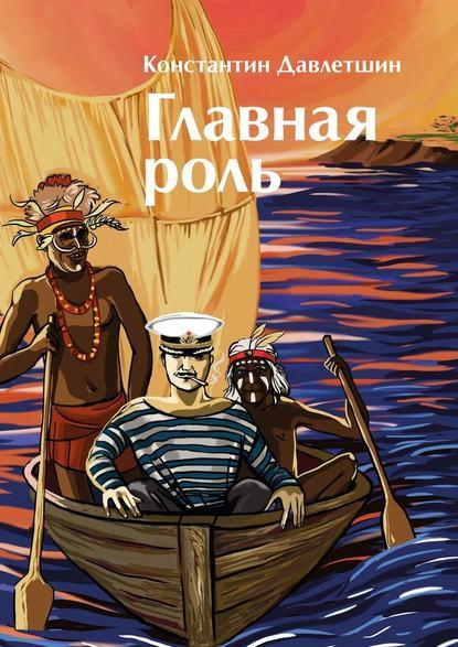 Константин Давлетшин Главнаяроль