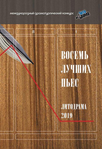 Сборник Восемь лучших пьес «ЛитоДрамы-2019