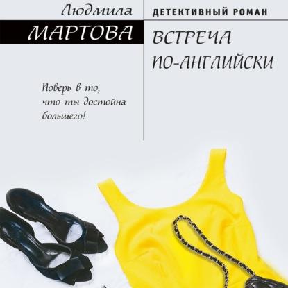 Мартова Людмила Встреча по-английски обложка