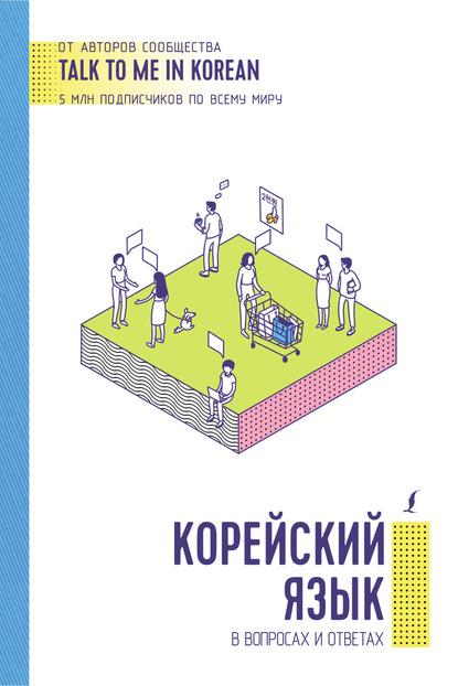 Группа авторов Корейский язык в вопросах и ответах kim bearden talk to me
