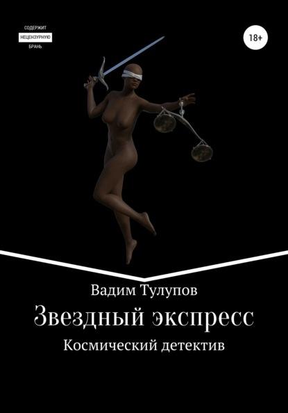 Вадим Викторович Тулупов Звездный экспресс алексей петров один год на корабле