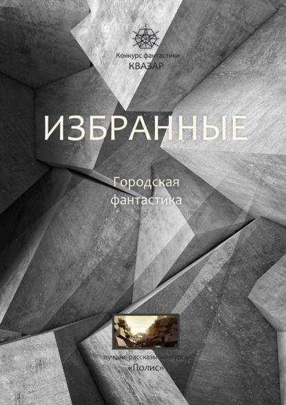 Алексей Жарков Избранные. Городская фантастика
