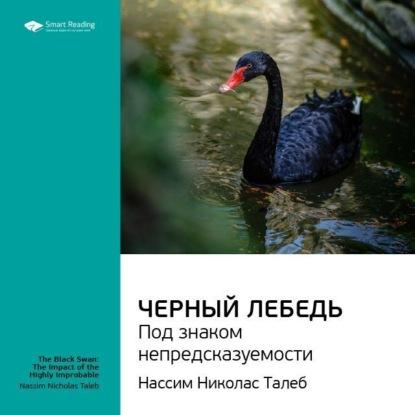 книга черный лебедь нассим талеб читать