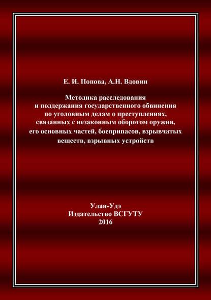 Методика расследования и поддержания государственного обвинения