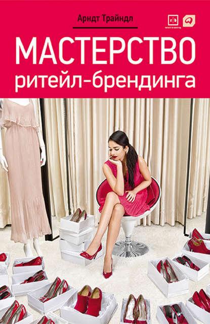 Арндт Трайндл Мастерство ритейл-брендинга