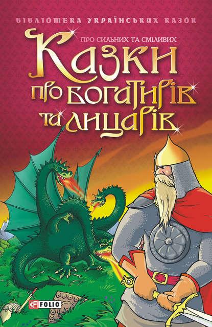 Казки про богатирів та лицарів Сборник