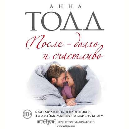 Тодд Анна После — долго и счастливо (#4) обложка